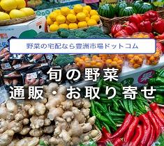 旬のお野菜をお取り寄せ