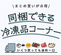 まとめ買いがお得!豊洲市場 冷凍品 同梱コーナー