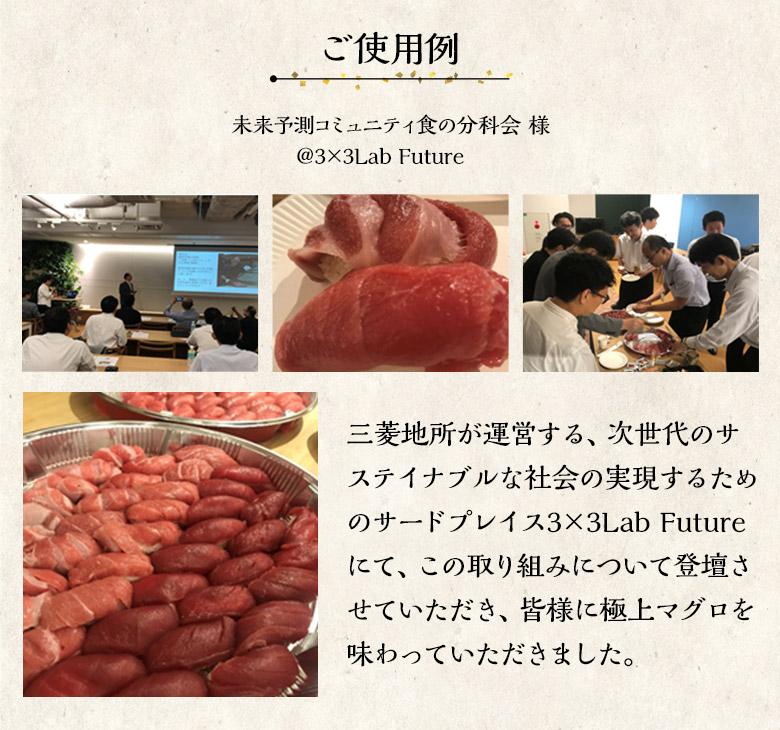 未来予測コミュニティ食の分科会様 @3×3Lab Future