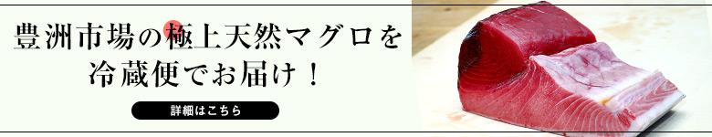 生の極上天然マグロを食べて欲しい!【豊洲市場プロジェクト】