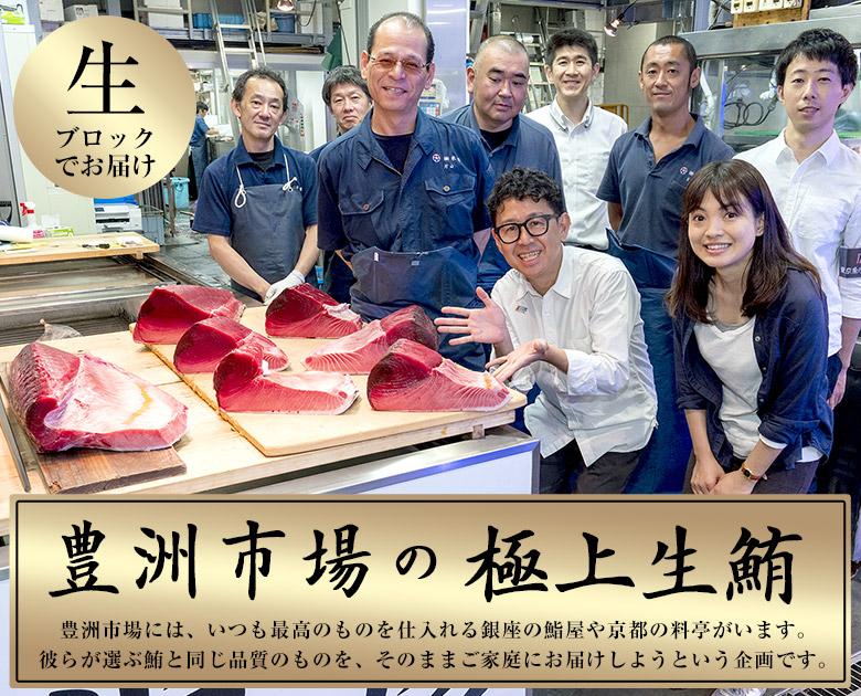 銀座の鮨屋、京都の料亭が使う豊洲市場の極上天然生鮪を食べて欲しい