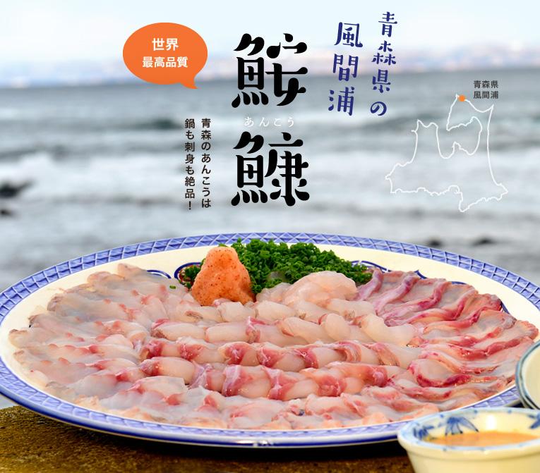 刺身がうまい!世界最高品質 青森県の風間浦鮟鱇(かざまうらあんこう)