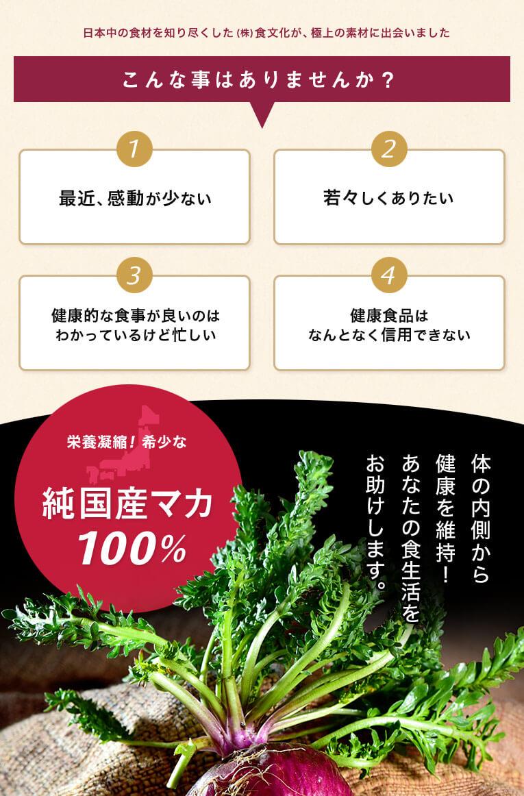 日本中の食を知り尽くした食文化が、極上の素材に出会いました。 こんな事はありませんか? 「最近、感動が少ない」 「若々しくありたい」 「健康的な食事が良いのは解っているけど、忙しい」 「健康食品は、なんとなく信用できない」