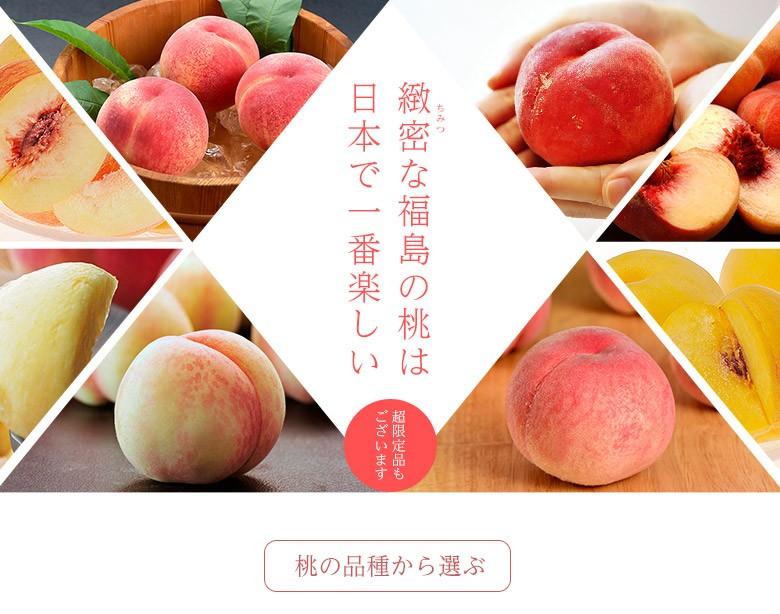 緻密な福島の桃は日本で一番楽しい