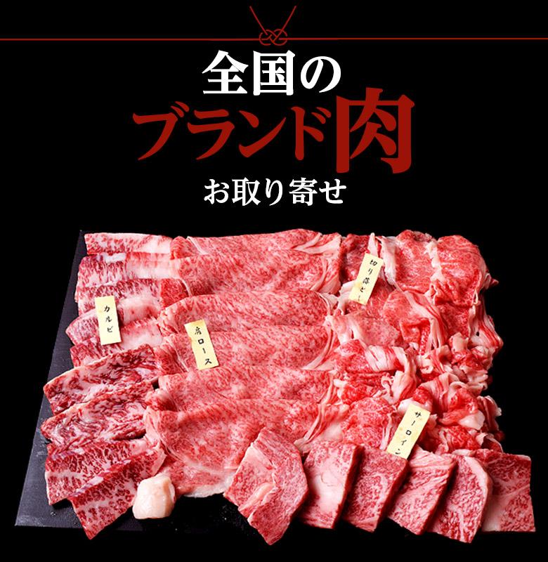 日本各地で育つこだわりの和牛、地鶏、豚が勢揃い!話題の赤身肉や熟成肉、一般入手困難なこだわりの肉をお届けします