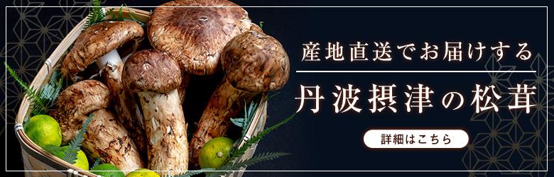 丹波の松茸