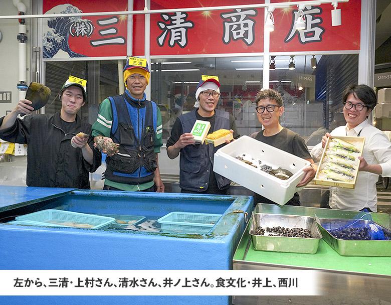左から、三清・上村さん、清水さん、井ノ上さん。食文化・井上、西川