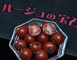 高糖度ミニトマト『ルージュの宝石箱』群馬県産 約900g