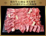 【朝日マリオン】最高級A5限定!『黒毛和牛≪仙台牛≫特選セット』4部位 合計1kg ※冷凍