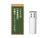 和食のためのクリンスイ【お茶専用】 交換用カートリッジ