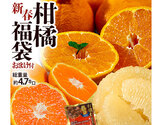 『柑橘福袋』4品 約4.7kg (熊本県産デコポン6〜8玉、長崎県産味ロマン1.5kg、アメリカ産オロブロンコ3〜4玉、むき甘栗1袋)※常温