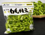 『白毛枝豆』 山形県 鶴岡産 1袋 約250g ※冷蔵 S